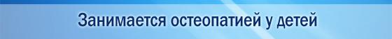 хороший остеопат для детей в СПб