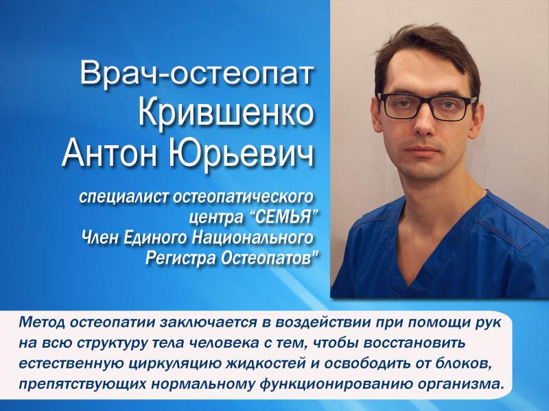 хороший остеопат в СПб