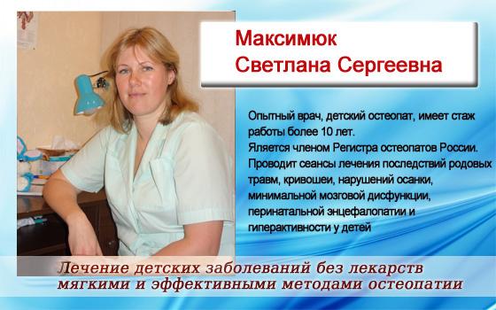 Максимюк остеопат для детей СПб