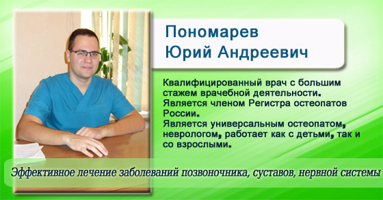 врач остеопат Пономарев