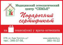 подарочный сертификат на услуги медицинского центра